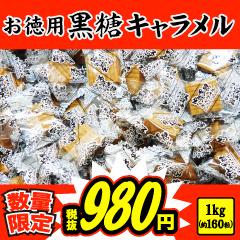 お徳用 黒糖キャラメル 1kg